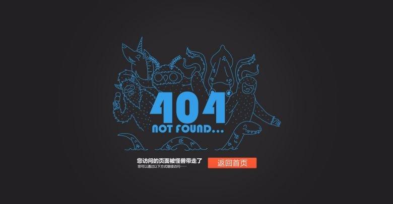 深色网页404