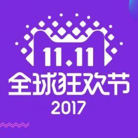 全球狂欢2017 1111