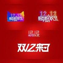 淘宝天猫双十二logo图片