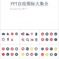 PPT自绘图标大集合