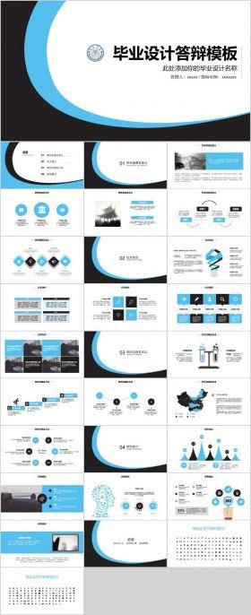 蓝色通用毕业设计答辩PPT模板