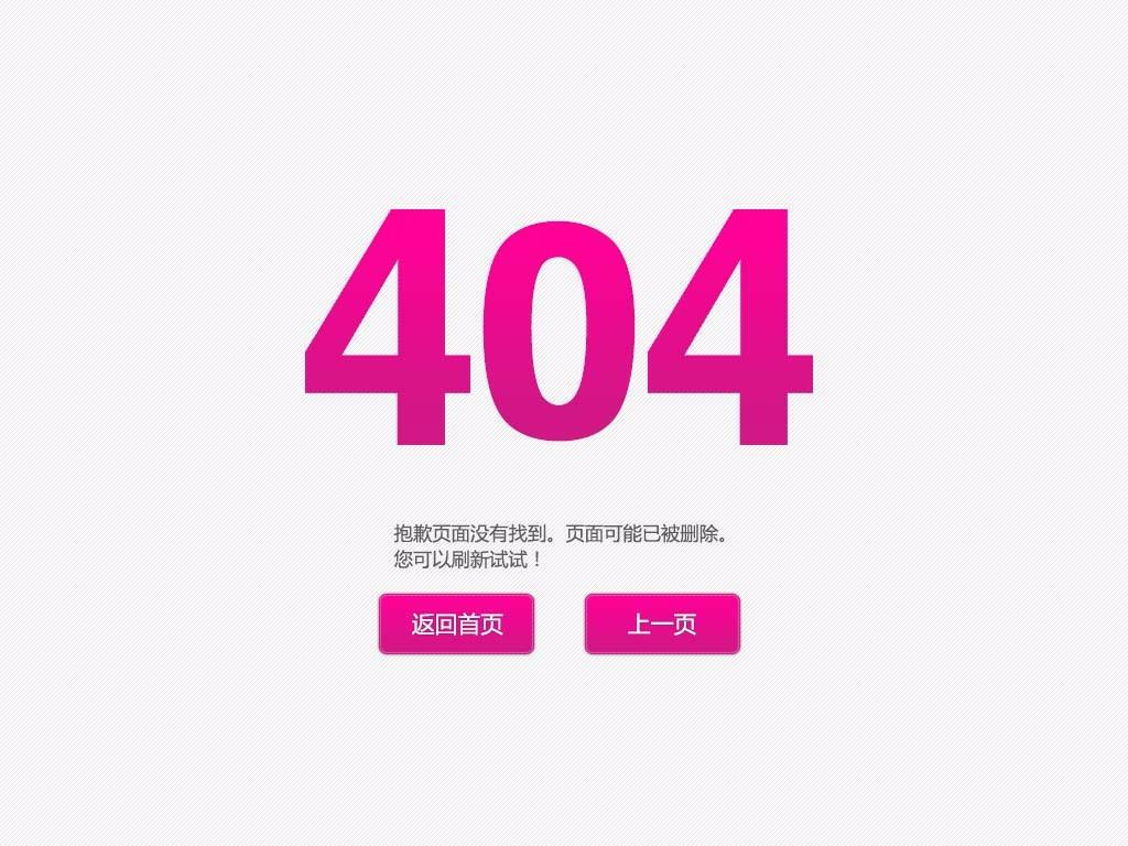 404错误页面设计 简洁大方404页面