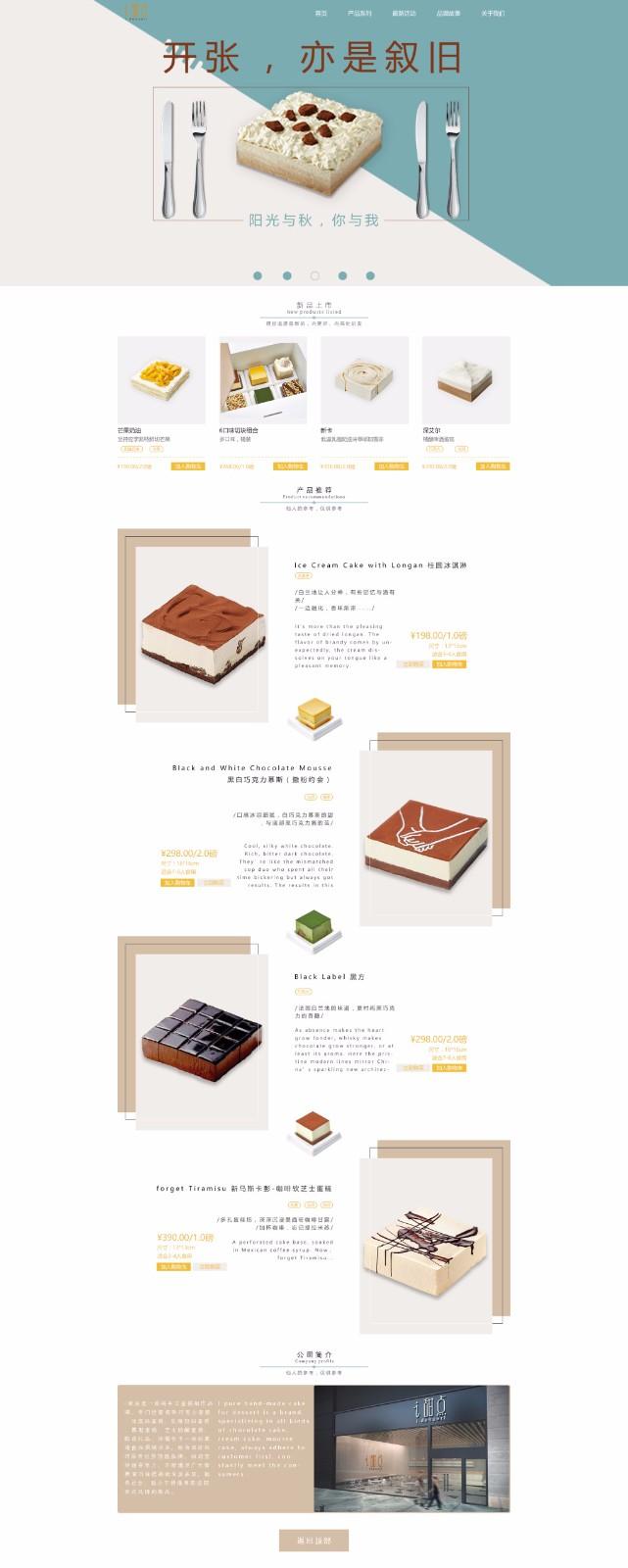 蛋糕甜点专题页