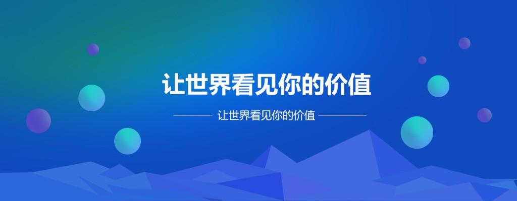 蓝色科技公司网站banner