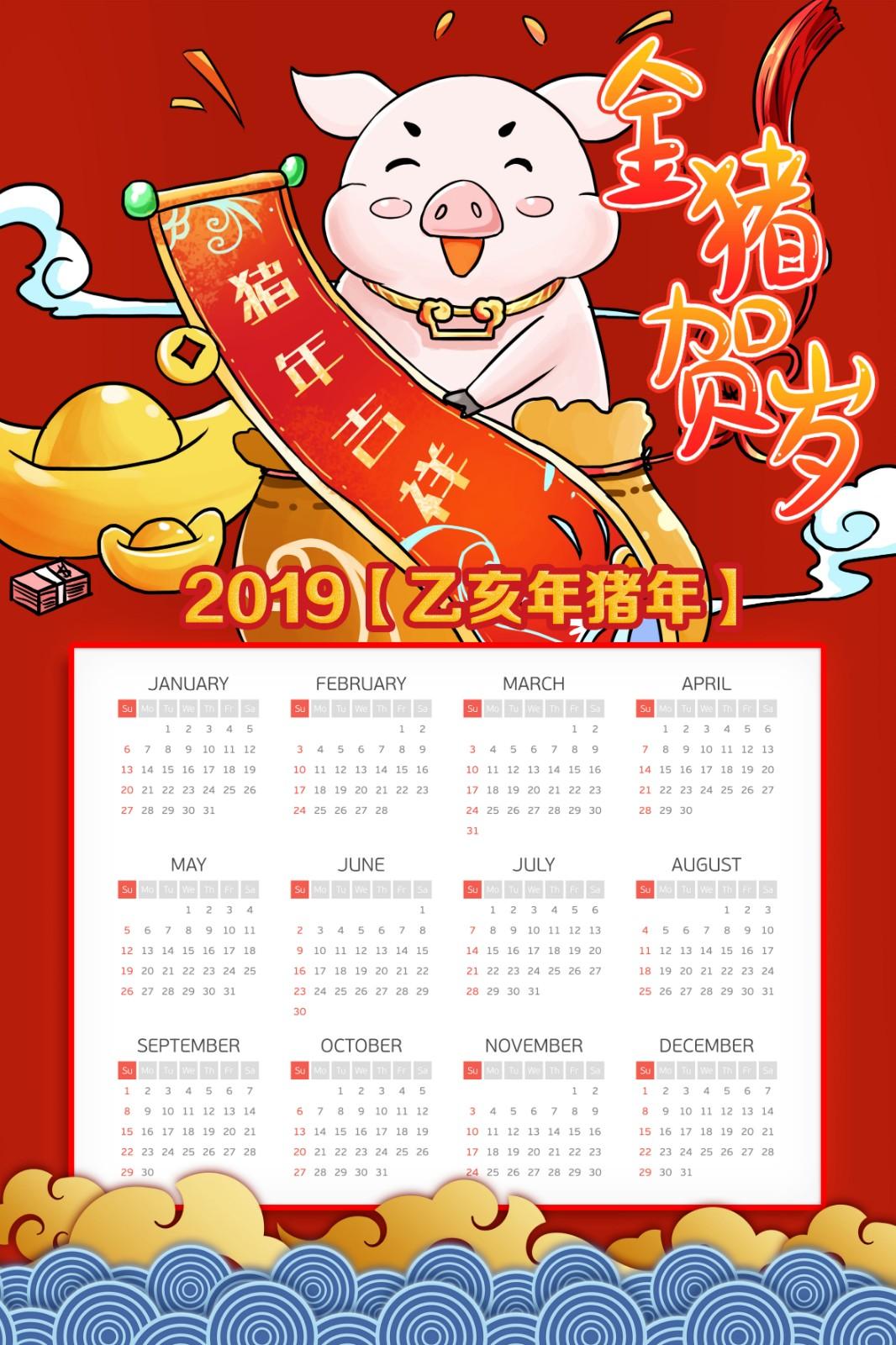 2019年猪年吉祥 猪年挂历海报日历