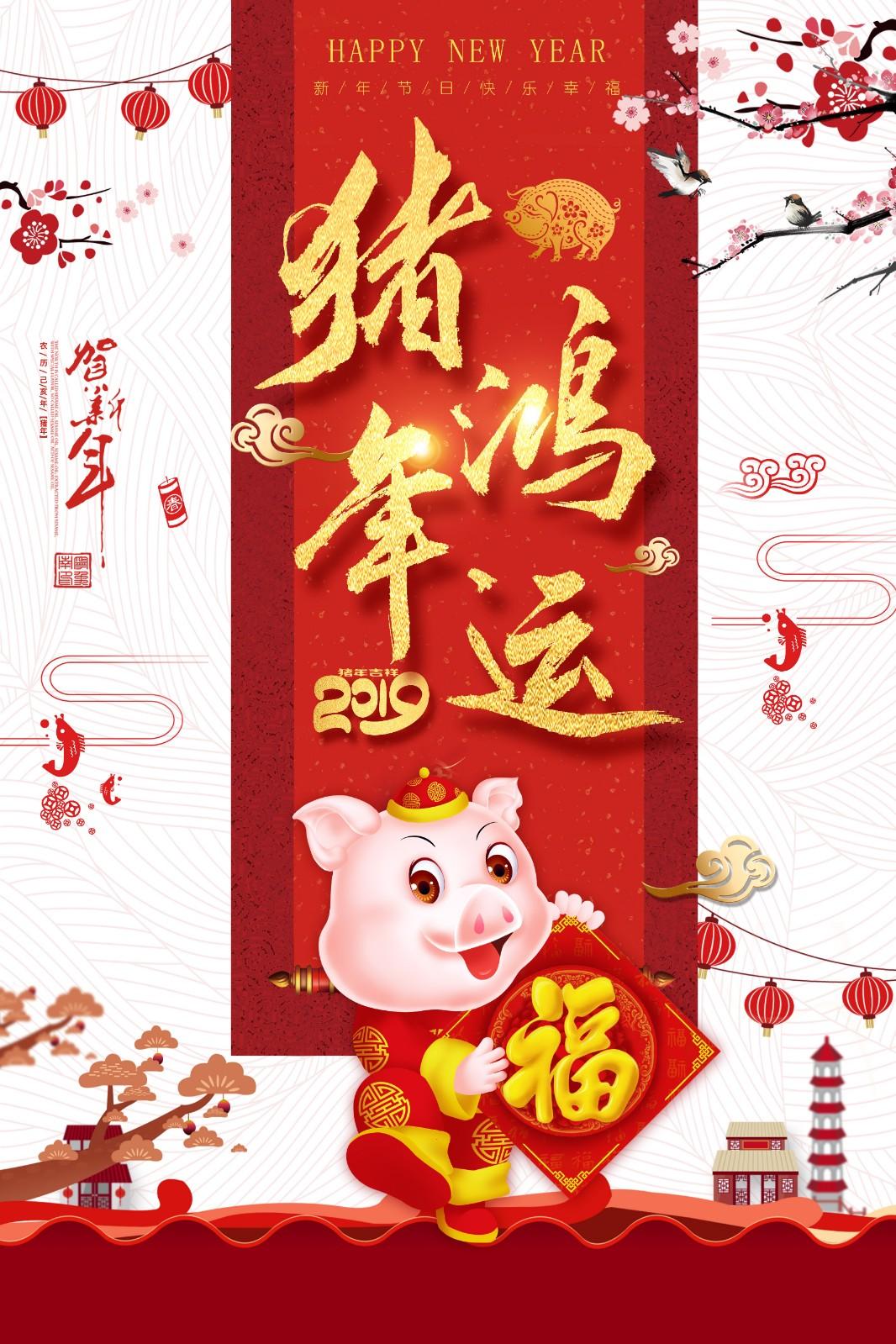 2019新年吉祥 金猪送福  节日海报