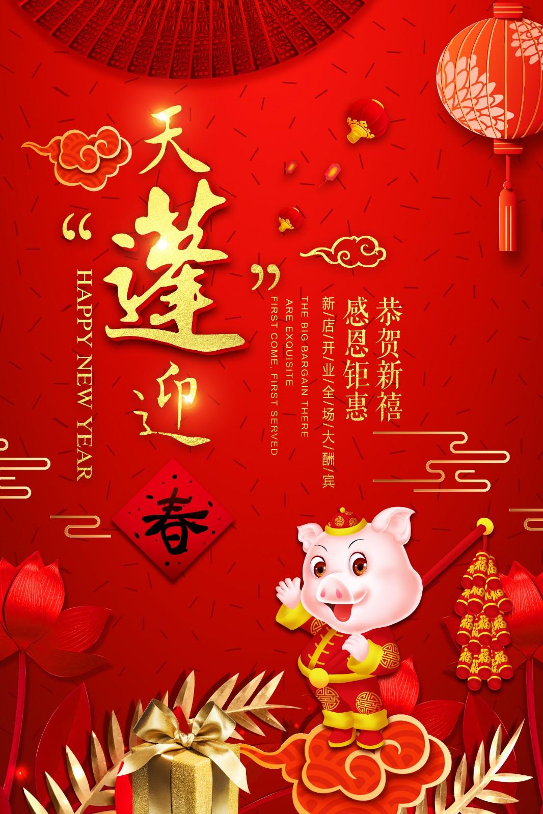猪年喜庆节日海报 恭贺新春感恩钜惠
