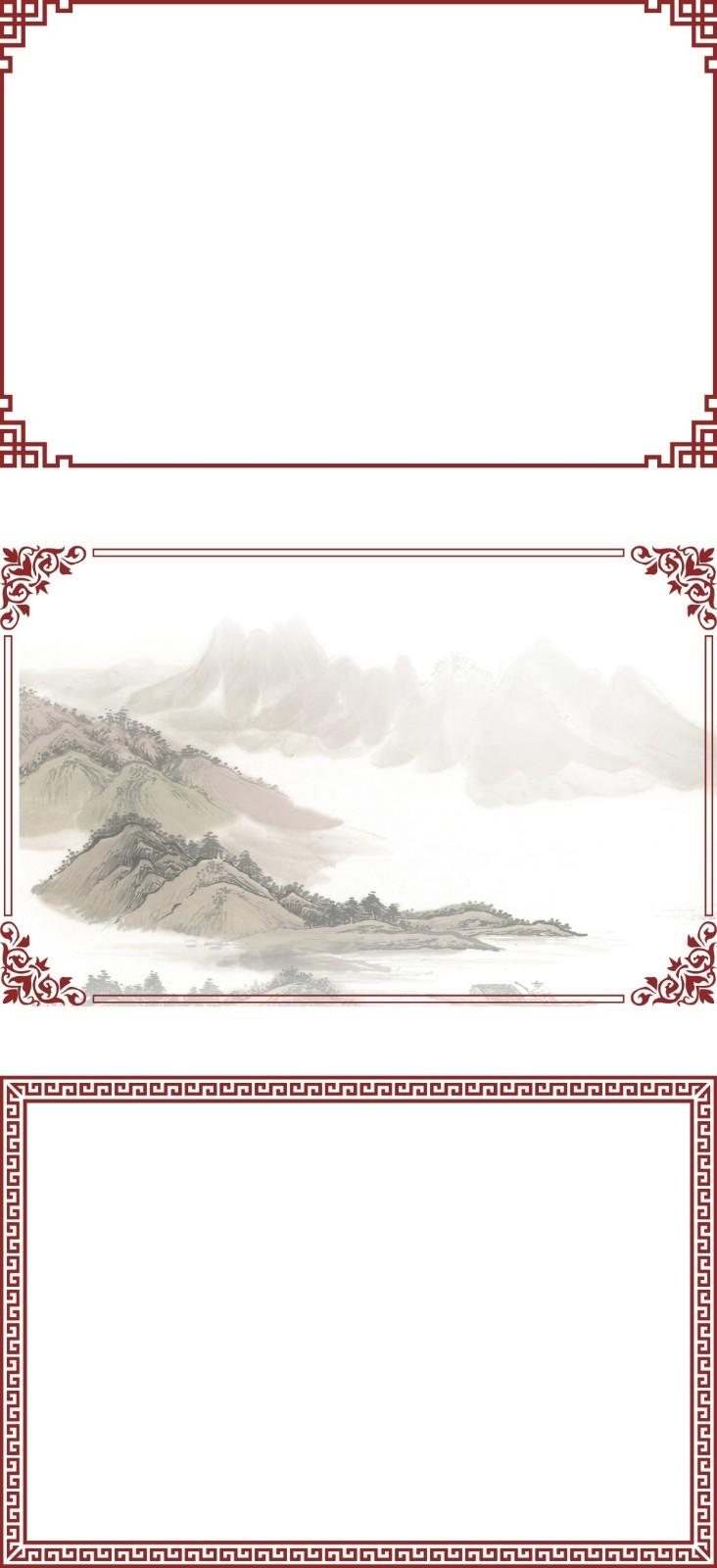 中国风复古边框
