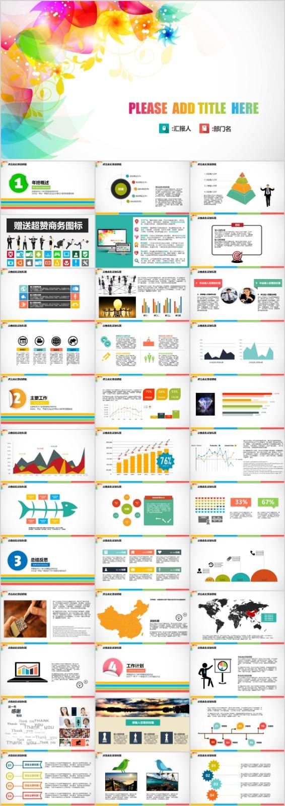 多彩绚丽 汇报 商务总结 PPT模板素材 商务图标
