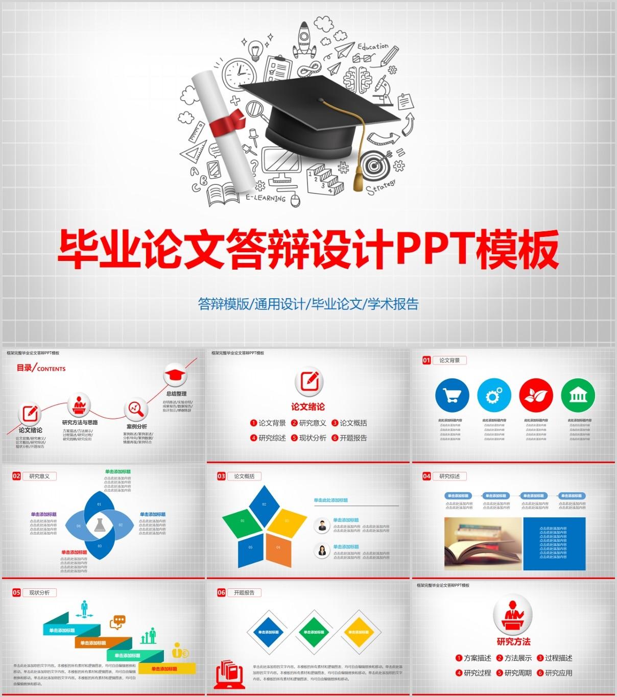 学术报告 毕业论文答辩设计PPT模板 学士帽