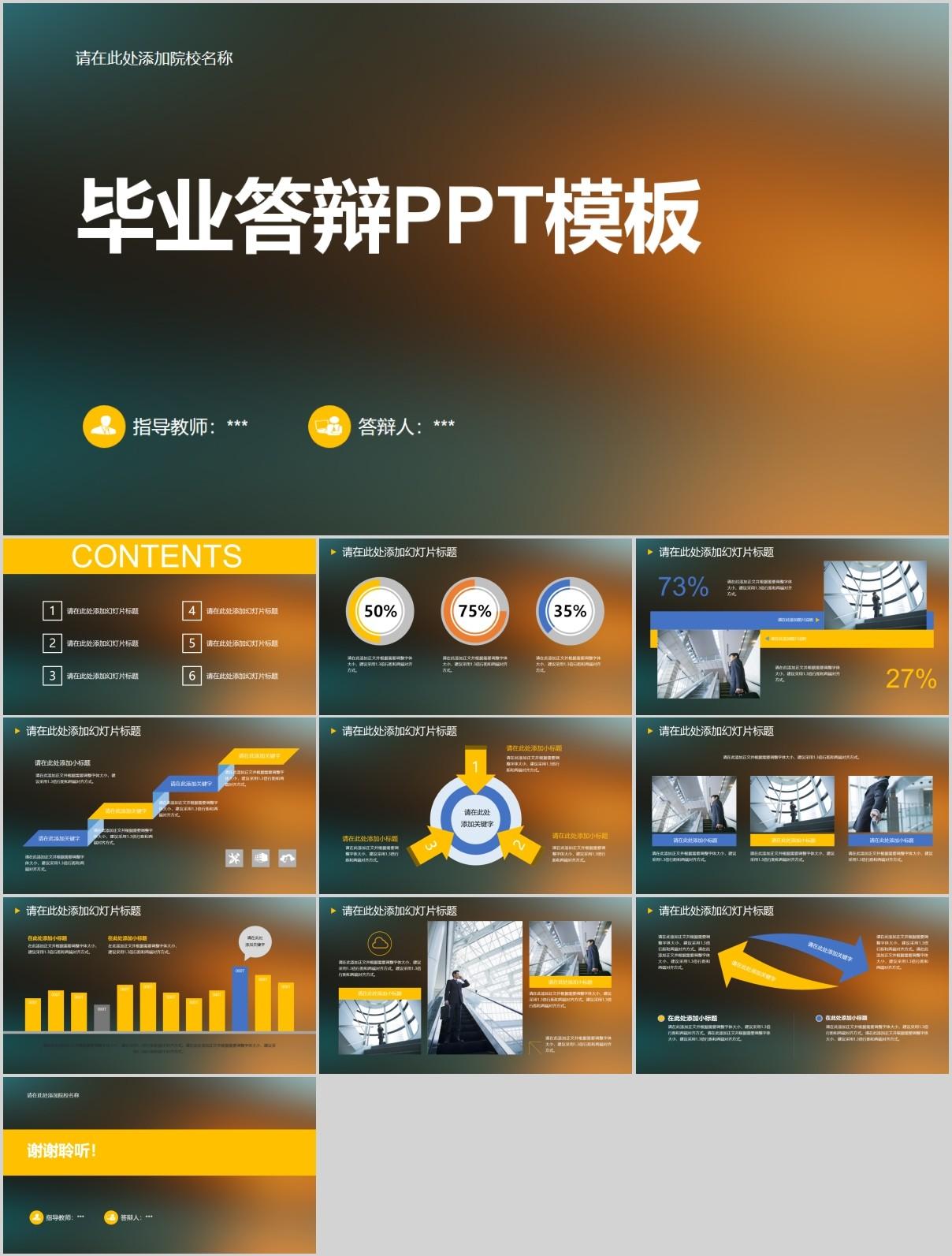 通用毕业设计论文答辩PPT模板