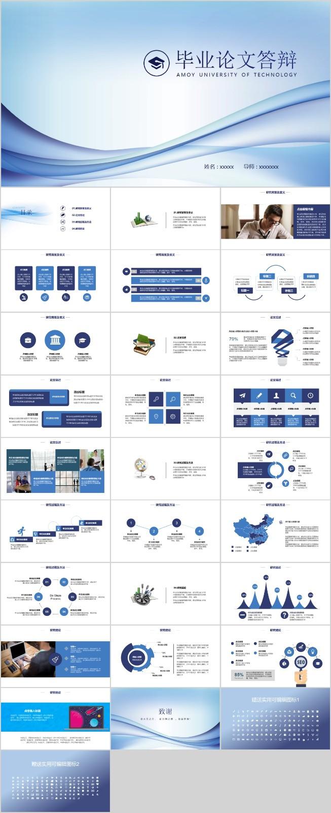 蓝色简洁清爽干净毕业设计论文答辩PPT模板